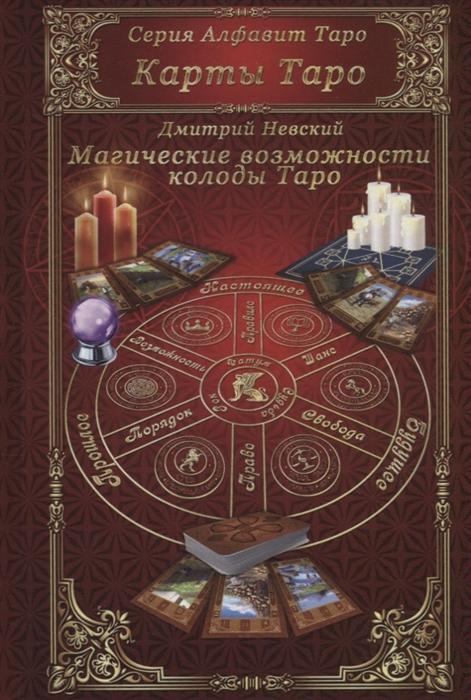 Невский Д. Карты Таро Магические возможности колоды Таро карты таро agmuller spirit
