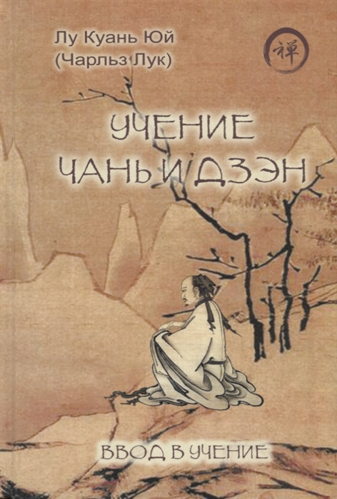 Лу Куань Юй (Чарльз Лук) Учение чань и дзэн Ввод в учение учение чань и дзэн ввод в учение лу куань юй