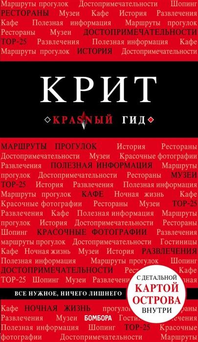 Сергиевский Я. Крит