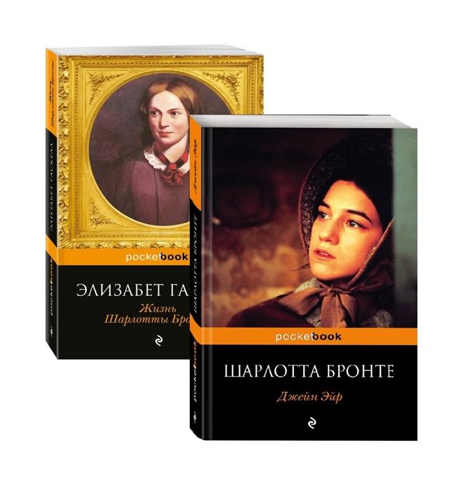Бронте Ш., Гаскелл Э. Джейн Эйр Жизнь Шарлотты Бронте комплект из 2 книг ш бронте джейн эйр
