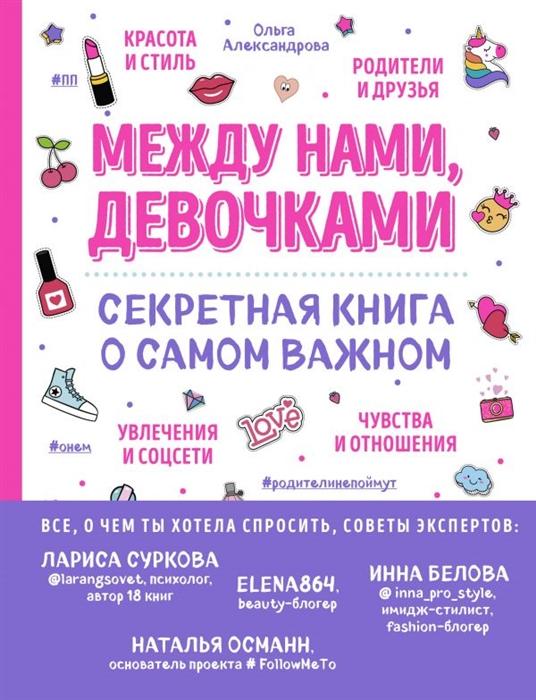 Александрова О. Между нами девочками Секретная книга о самом важном