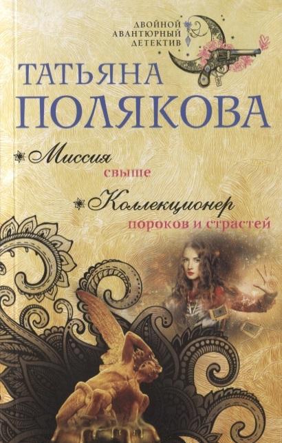 Полякова Т. Миссия свыше Коллекционер пороков и страстей татьяна полякова миссия свыше