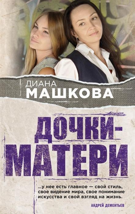 Машкова Д. Дочки-матери