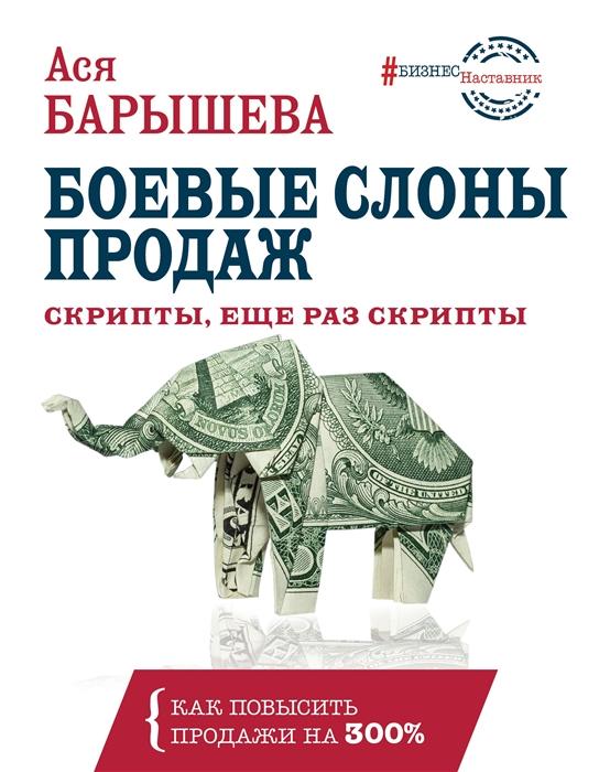 цены на Барышева А. Боевые слоны продаж Скрипты еще раз скрипты  в интернет-магазинах