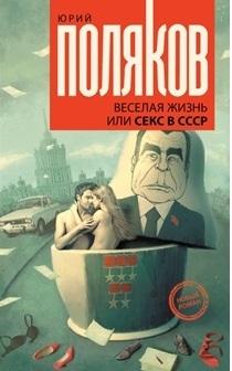 Поляков Ю. Веселая жизнь или Секс в СССР