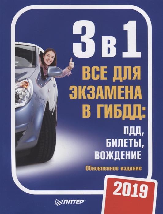 3 в 1 Все для экзамена в ГИБДД 2019 ПДД Билеты Вождение 3 в 1 все для экзамена в гибдд пдд билеты вождение обновленное издание 2012