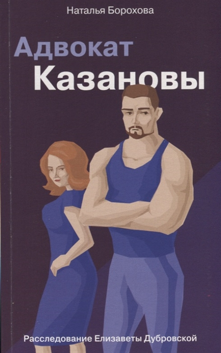 Борохова Н. Адвокат Казановы