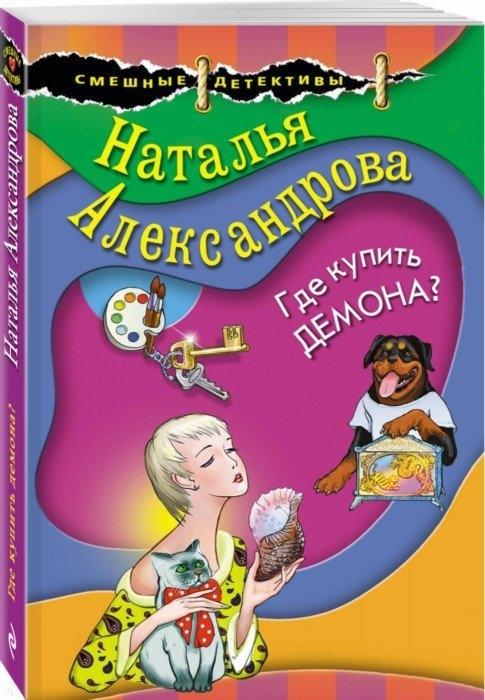 Александрова Н. Где купить демона