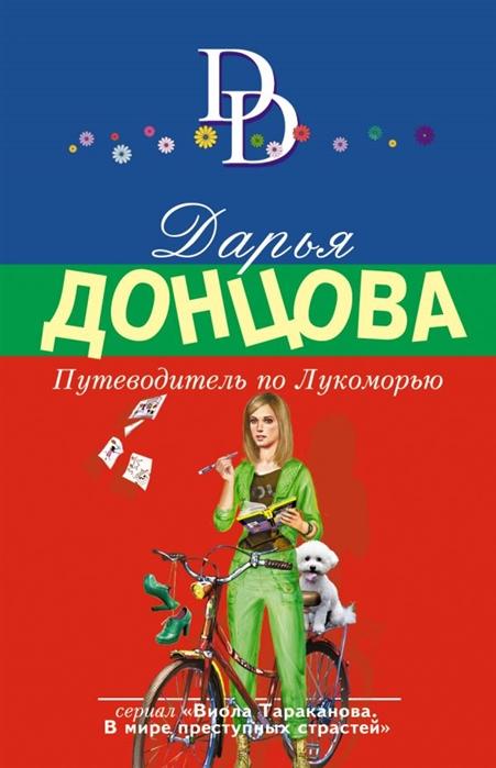Донцова Д. Путеводитель по Лукоморью