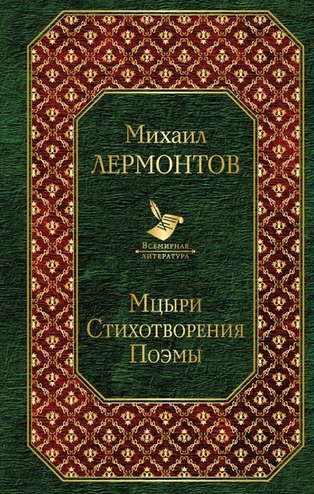 Лермонтов М. Мцыри Стихотворения Поэмы мцыри