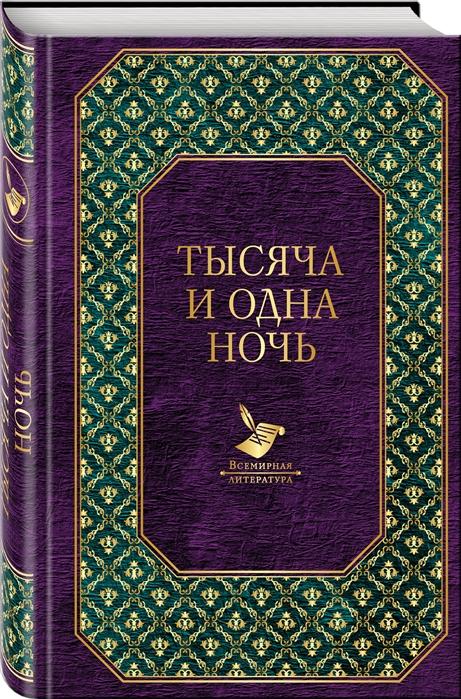 Салье М. (пер.) Тысяча и одна ночь цена и фото