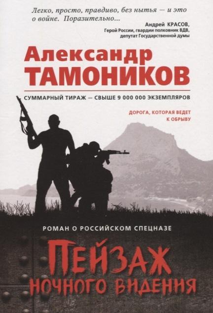 Тамоников А. Пейзаж ночного видения цена и фото