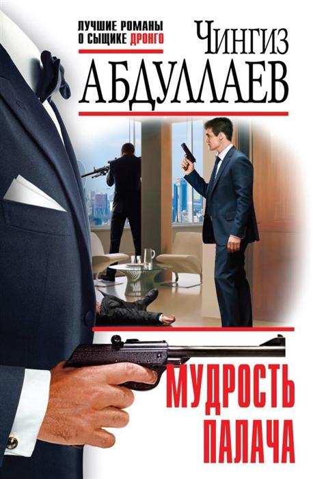Абдуллаев Ч. Мудрость палача абдуллаев ч обычай умирать