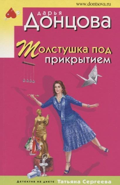 Донцова Д. Толстушка под прикрытием цена и фото