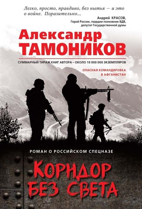 Тамоников А. Коридор без света