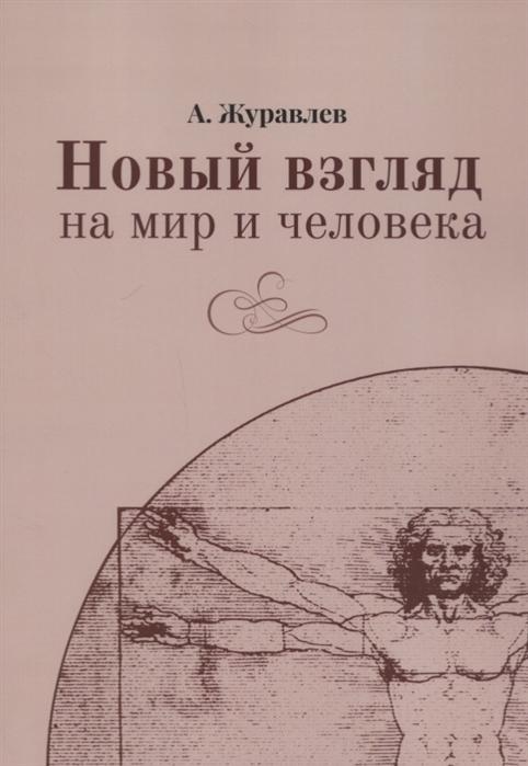 Журавлев А. Новый взгляд на мир и человека цена и фото