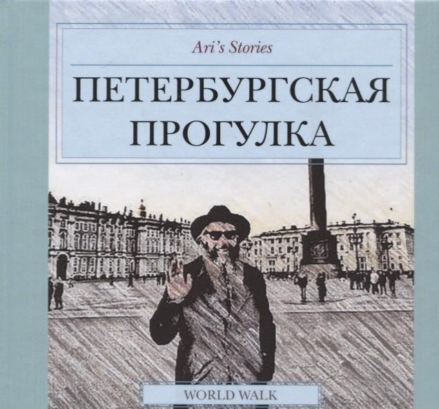 Абарбанель А. Ari s Stories Петербургская прогулка стоимость