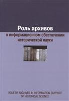 Роль архивов в информационном обеспечении исторической науки