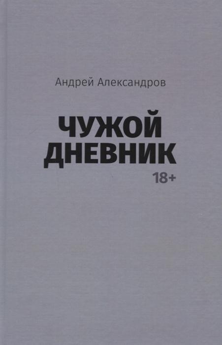 Александров А. Чужой дневник