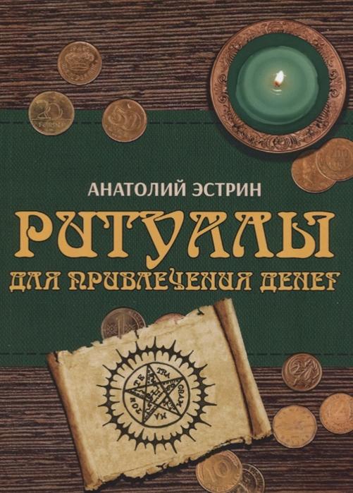 Эстрин А. Ритуалы для привлечения денег цена