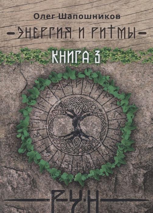 Шапошников О. Энергия и ритмы рун Книга 3 вениамин шапошников жизненная дорога