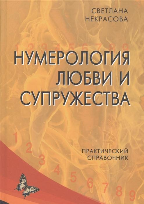 Нумерология любви и супружества Практический справочник
