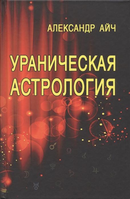 Айч А. Ураническая астрология