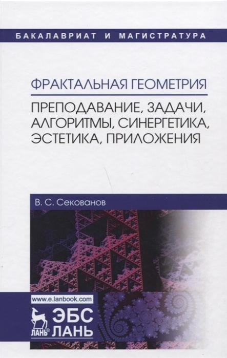 Фрактальная геометрия Преподавание задачи алгоритмы синергетика эстетика приложения