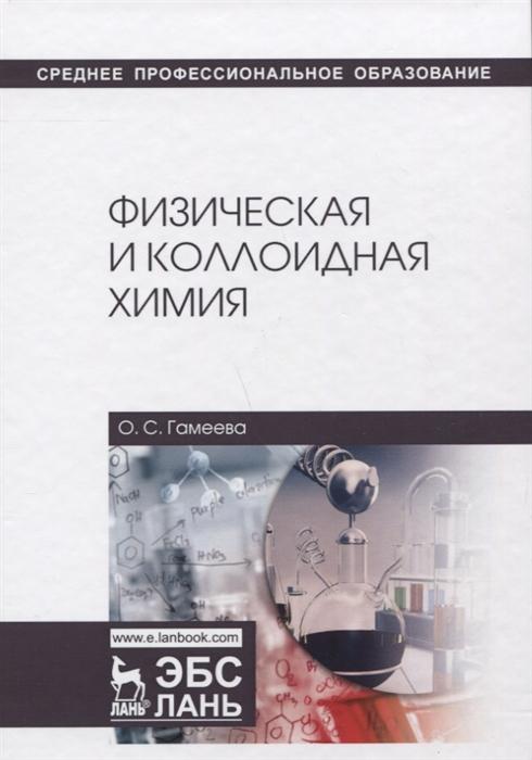 Гамеева О. Физическая и коллоидная химия Учебное пособие