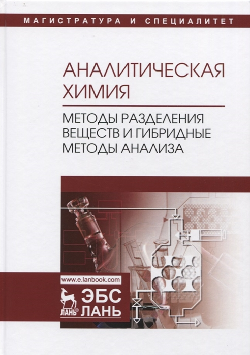 Москвин Л. (ред.) Аналитическая химия Методы разделения веществ и гибридные методы анализа Учебник