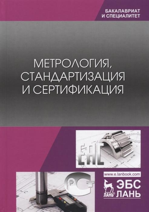 Метрология стандартизация и сертификация Учебник
