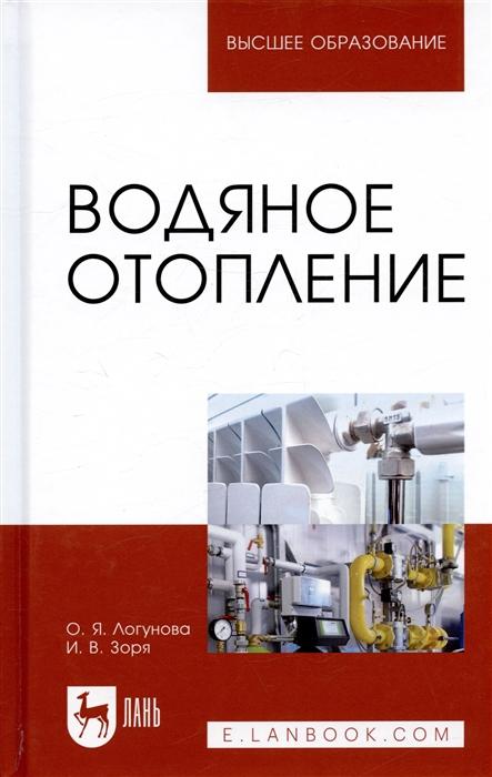 Логунова О., Зоря И. Водяное отопление Учебное пособие отопление