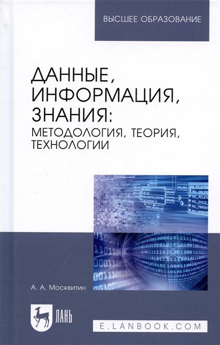 Москвитин А. Данные информация знания Методология теория технологии Монография