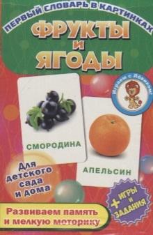 Левик С. (ред.) Фрукты и ягоды Развивающие карточки развивающие карточки фрукты овощи ягоды и грибы