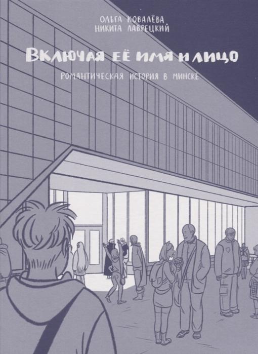 Ковалева О., Лаврецкий Н. Включая ее имя и лицо Романтическая история в Минске