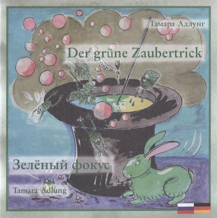 Адлунг Т. Зеленый фокус Der grune Zaubertrick der grune max 3 lehrbuch 3