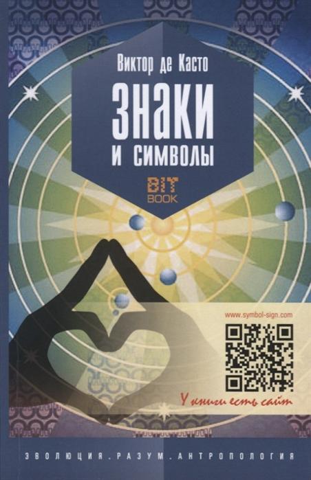 купить Касто В. Знаки и символы по цене 232 рублей