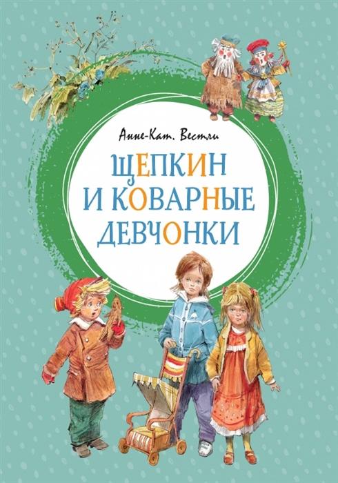 цена Вестли А.-К. Щепкин и коварные девчонки в интернет-магазинах
