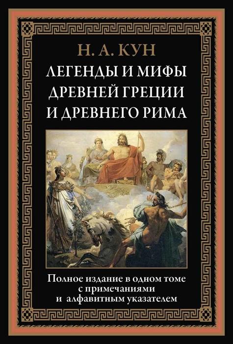 Кун Н. Легенды и мифы Древней Греции и Древнего Рима