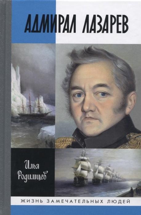 цена на Родимцев И. Адмирал Лазарев