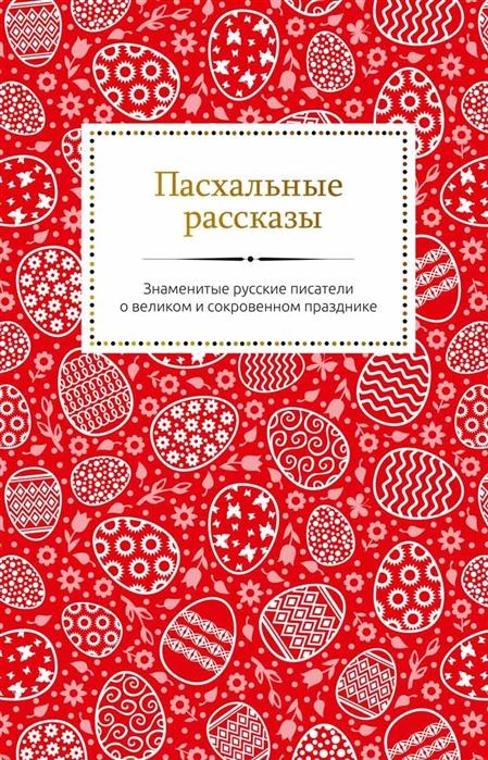 Зоберн В. (сост.) Пасхальные рассказы Знаменитые русские писатели о великом и сокровенном празднике