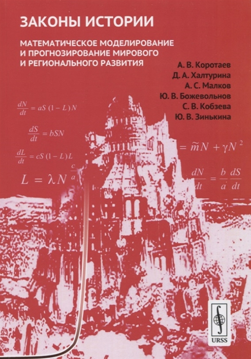 Законы истории Математическое моделирование и прогнозирование мирового и регионального развития
