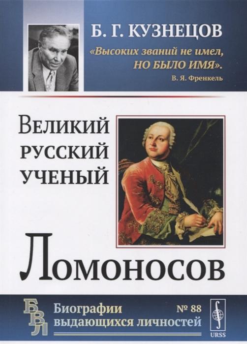 Великий русский ученый Ломоносов