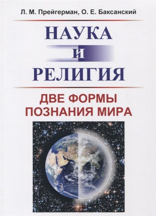 Прейгерман Л., Баксанский О. Наука и религия Две формы познания мира