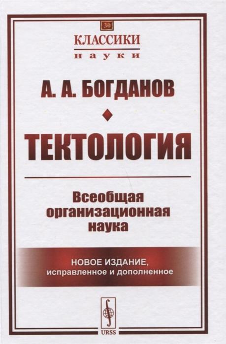 Богданов А. Тектология Всеобщая организационная наука цена и фото