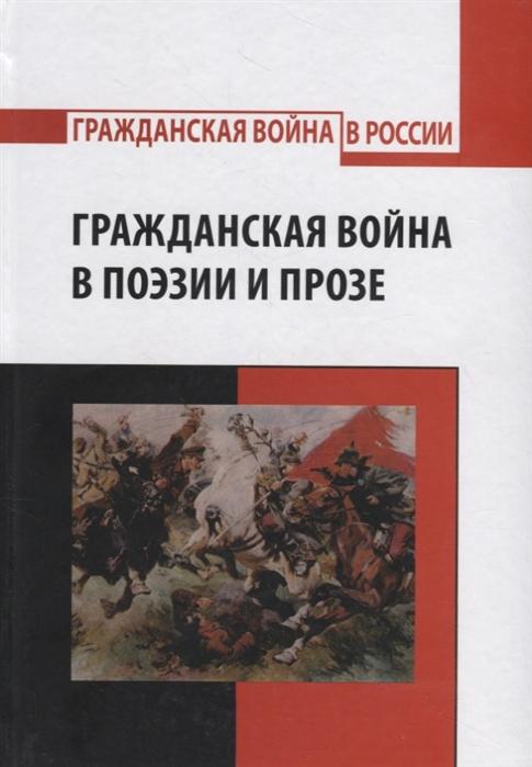 Шешунова С. (сост.) Гражданская война в поэзии и прозе недорого