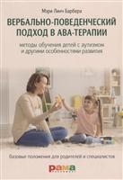 Вербально-поведенческий подход в АВА-терапии