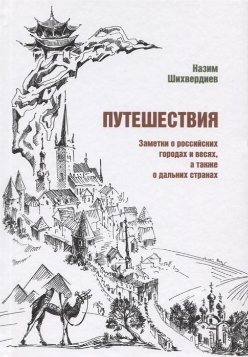 Путешествия Заметки о российских городах и весях а также о дальних странах
