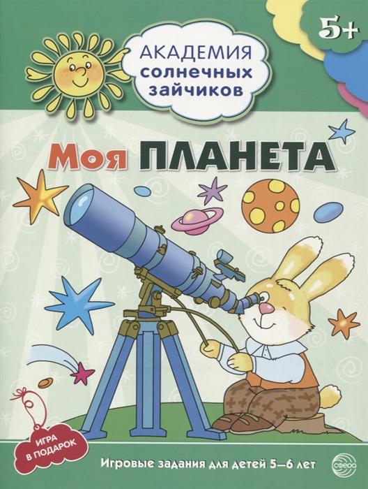 Ковалева А. Моя планета Игровые задания для детей 5-6 лет Игра в подарок