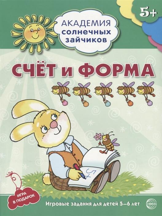 Четвертаков К Счет и форма Игровые задания для детей 5-6 лет Игра в подарок